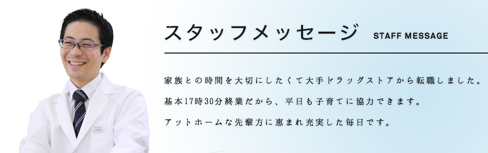 recruit_yamamoto